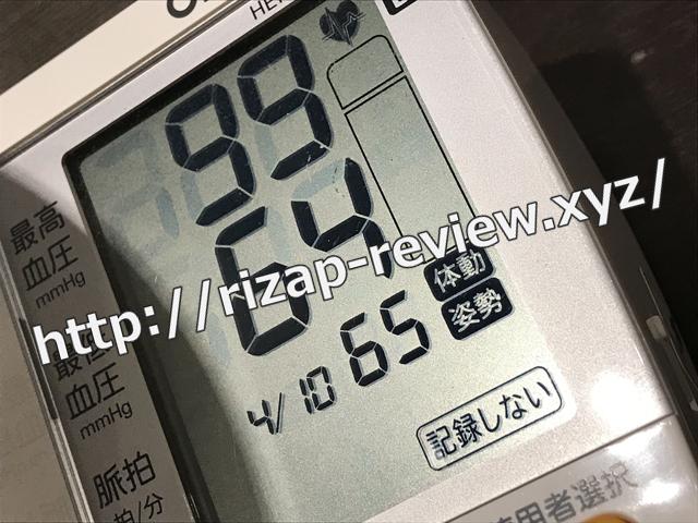 2018.4.10(火)の血圧