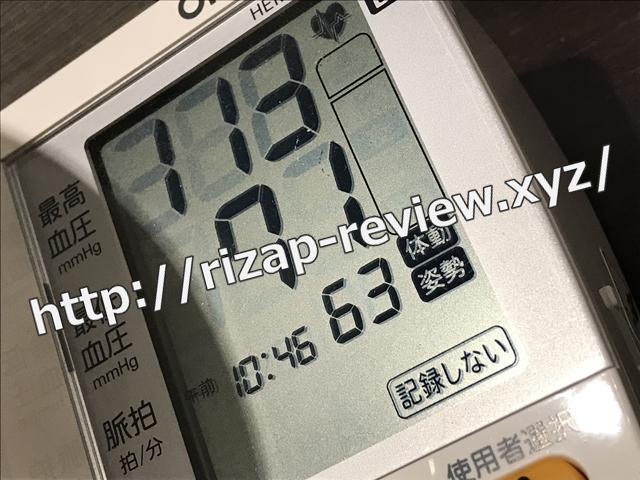 2018.4.13(金)の血圧