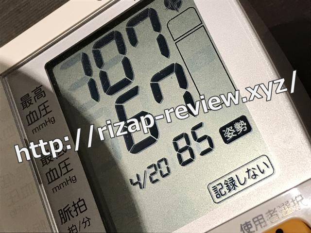 2018.4.20(金)の血圧