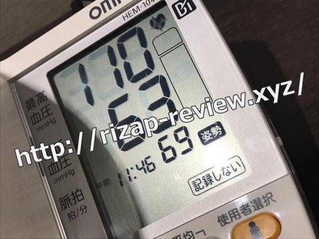 2018.4.24(火)の血圧