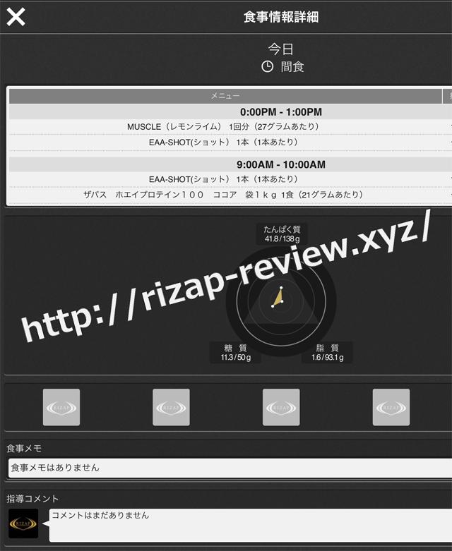 2018.5.25(金)の間食