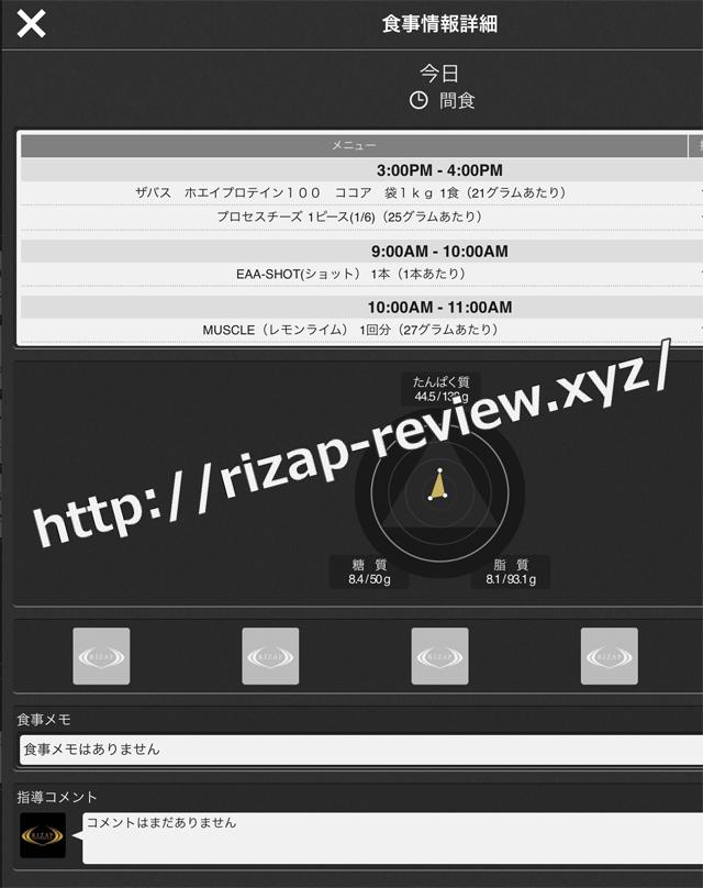2018.5.29(火)の間食
