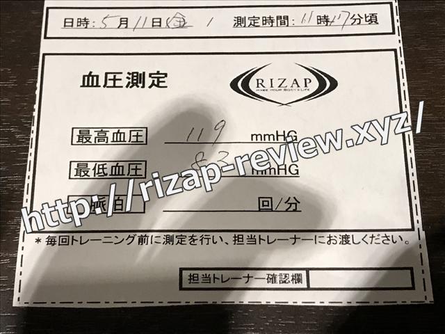 2018.5.11(金)の血圧