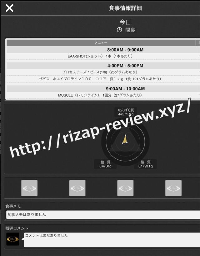 2018.6.1(金)の間食