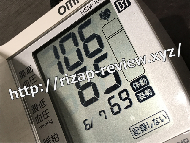 2018.6.7(木)の血圧