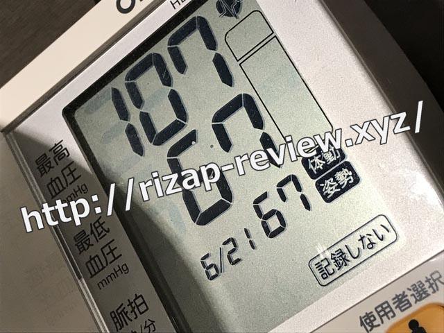 2018.6.21(木)の血圧
