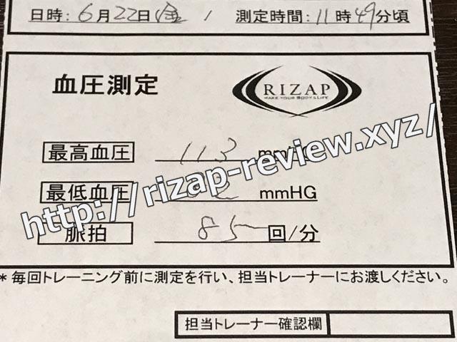 2018.6.22(金)の血圧