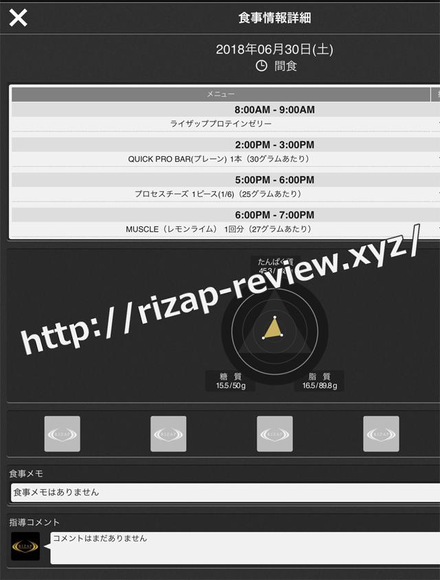 2018.6.30(土)の間食