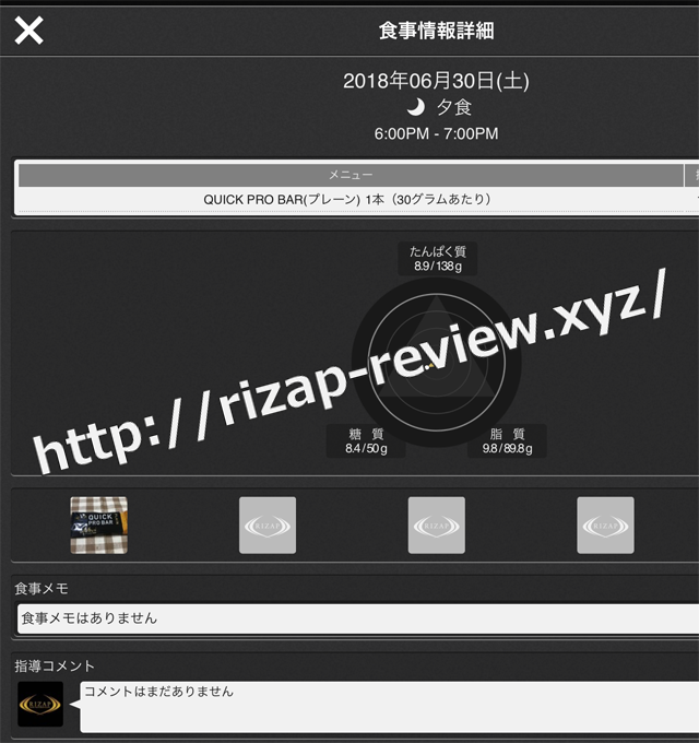 2018.6.30(土)の夕食