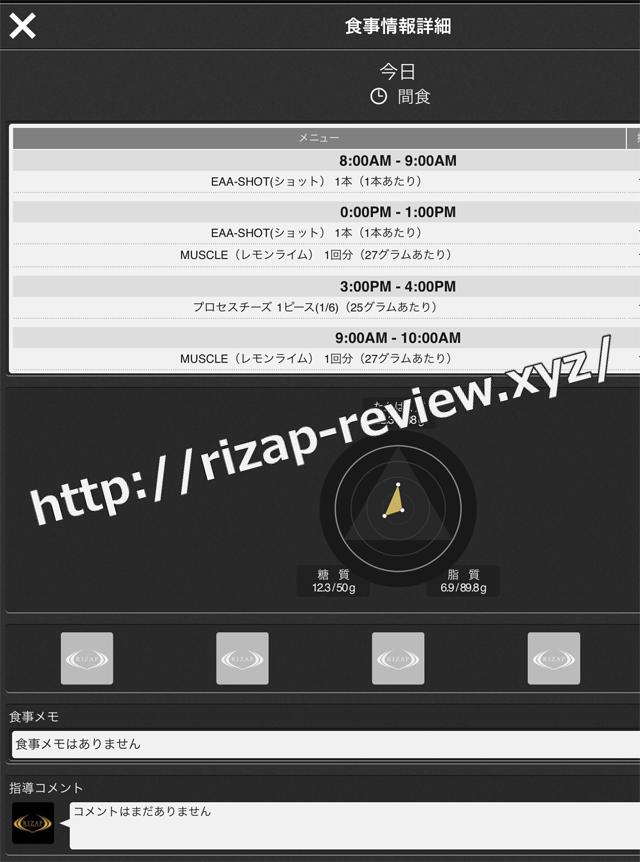 2018.7.10(火)の間食