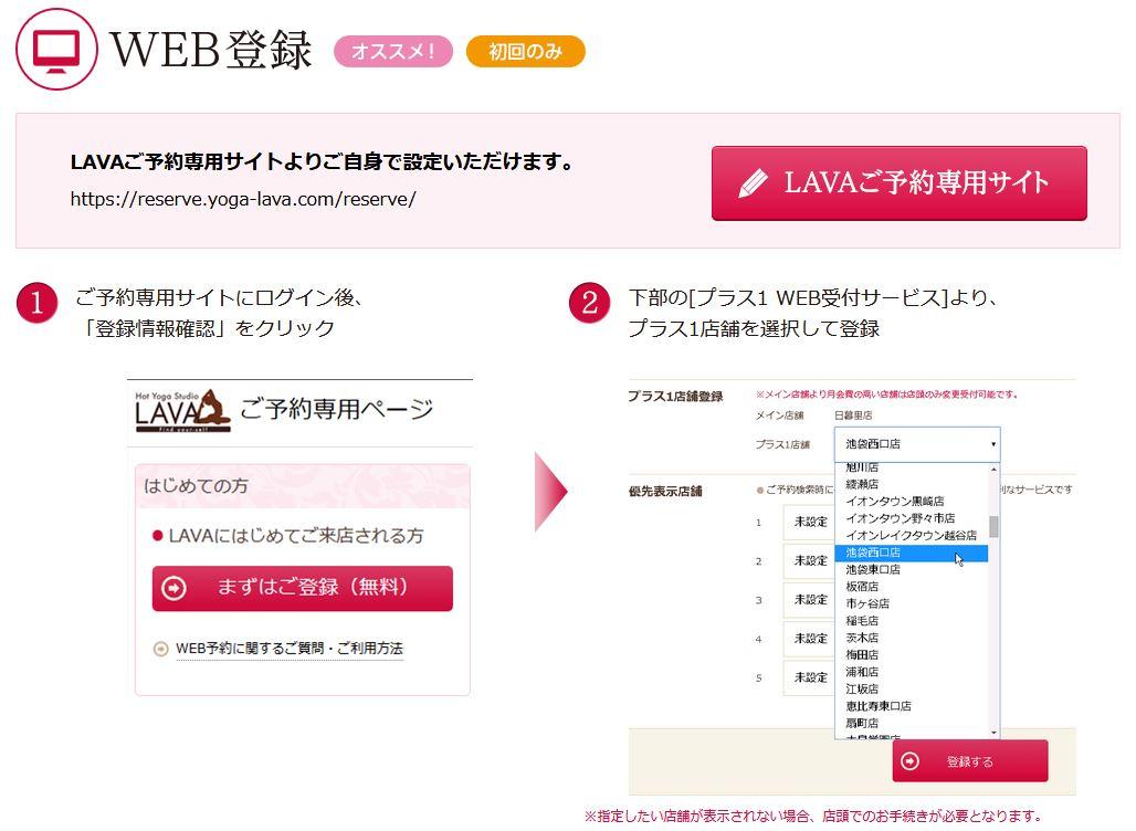 「プラス1」店舗登録方法(WEB)