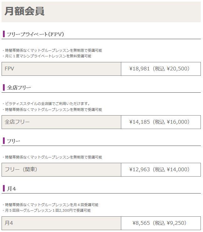 阿佐ヶ谷スタジオの月額会員の月会費