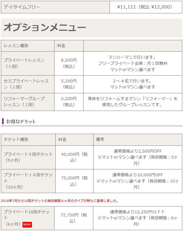 江坂スタジオの月額会員の月会費