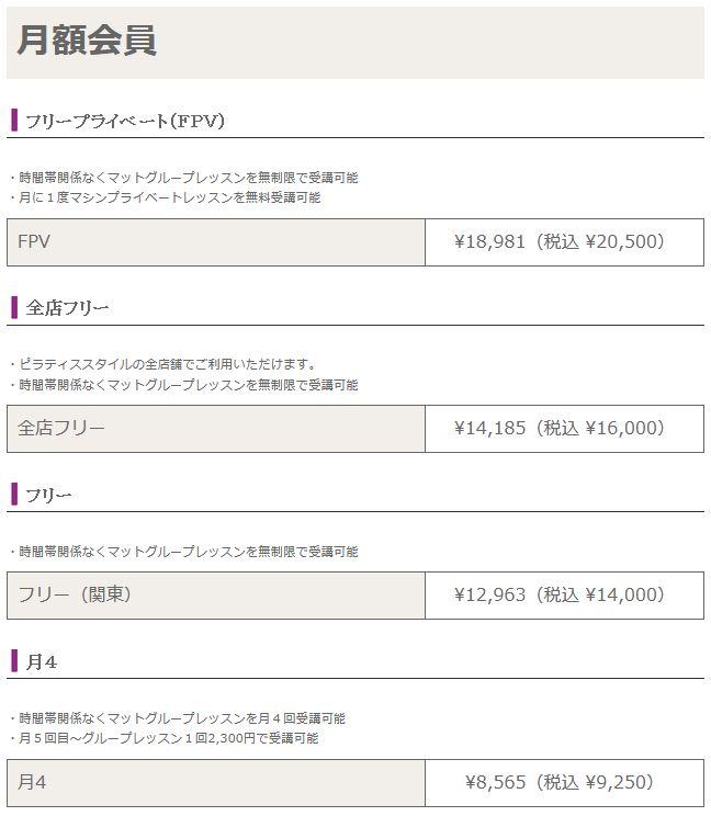 五反田スタジオの月額会員の月会費