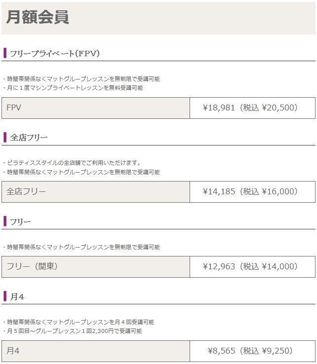 浜田山スタジオの月額会員の月会費