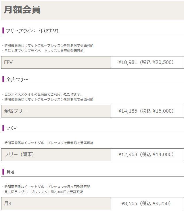 東新宿スタジオの月額会員の月会費