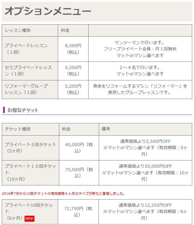 神楽坂スタジオの月額会員の月会費