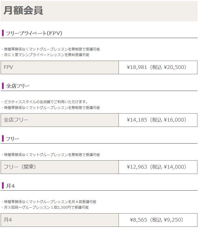 川越スタジオの月額会員の月会費