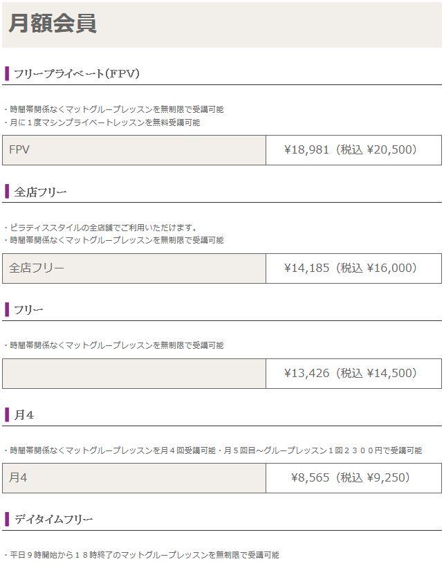 川西能勢口スタジオの月額会員の月会費