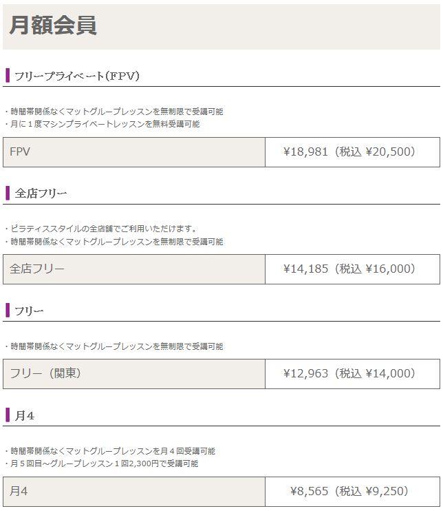 川崎スタジオの月額会員の月会費