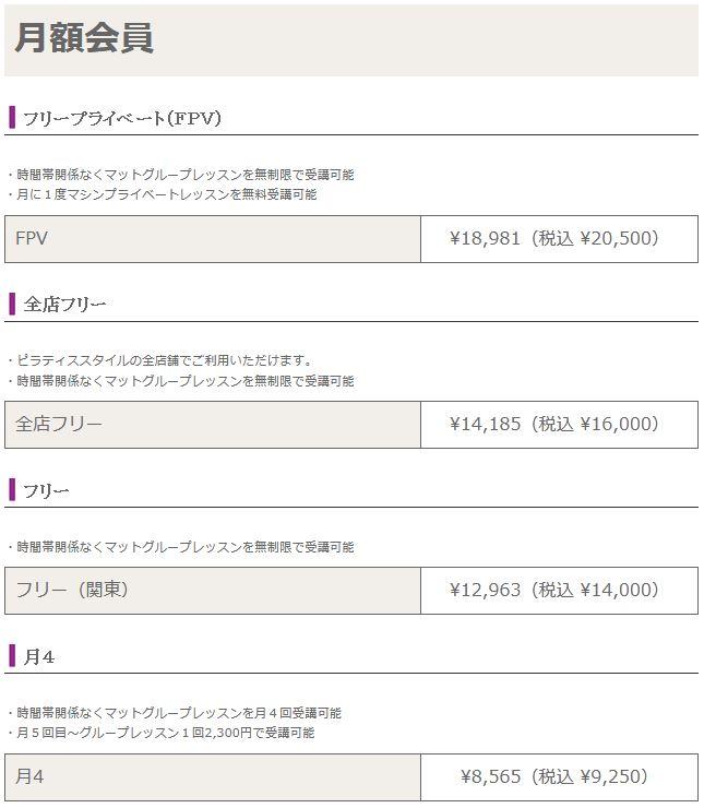 国分寺スタジオの月額会員の月会費