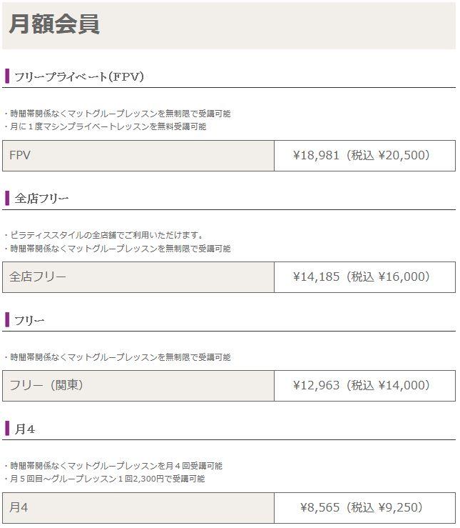 駒込スタジオの月額会員の月会費