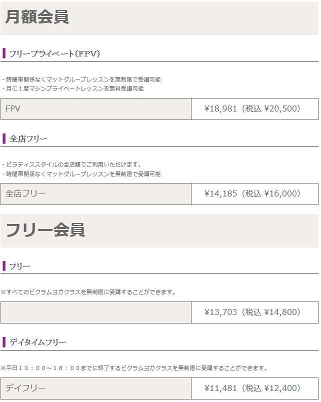 京都三条スタジオの月額会員の月会費