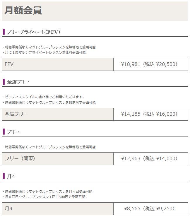 溝の口スタジオの月額会員の月会費
