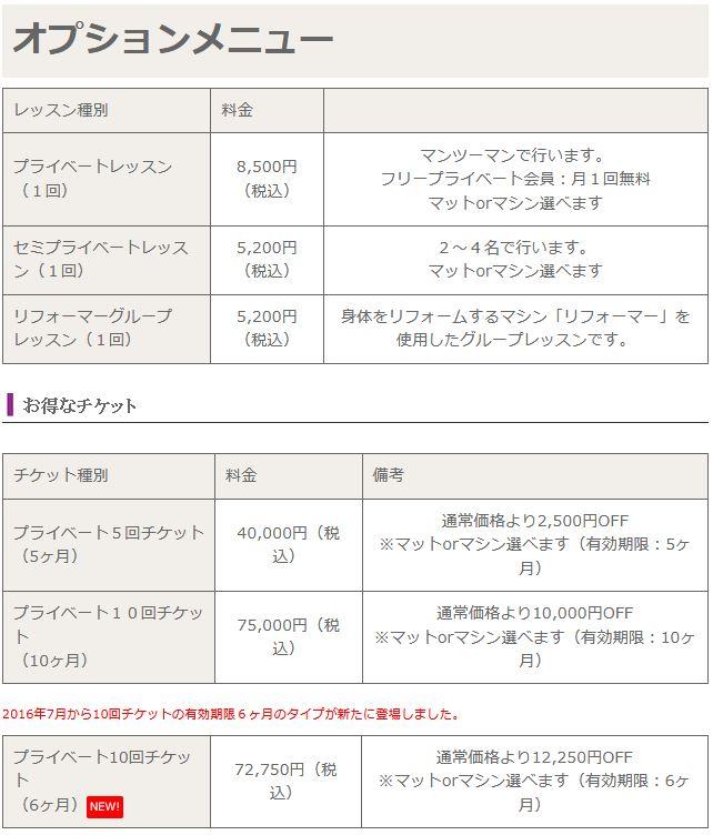 日本橋スタジオの月額会員の月会費