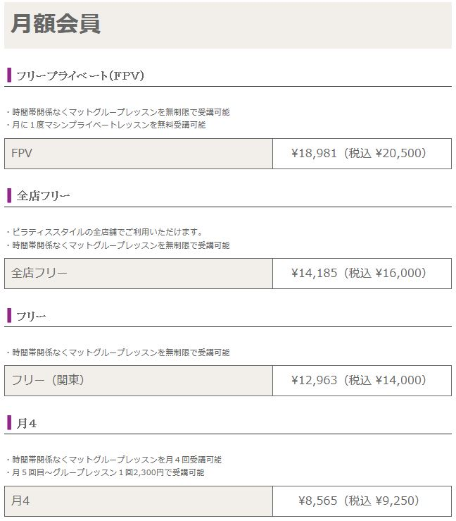 荻窪スタジオの月額会員の月会費