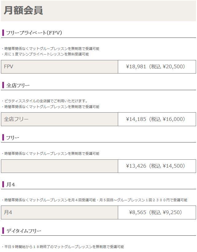 栄スタジオの月額会員の月会費