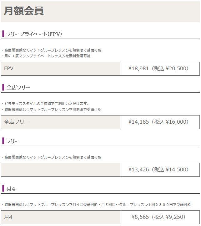 札幌スタジオの月額会員の月会費