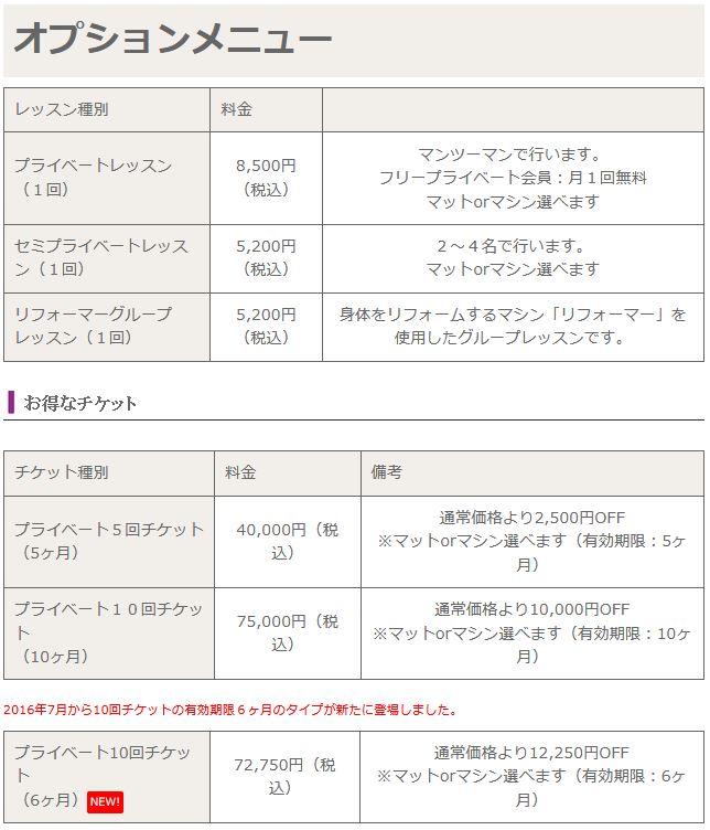 新宿南口(新宿)スタジオの月額会員の月会費