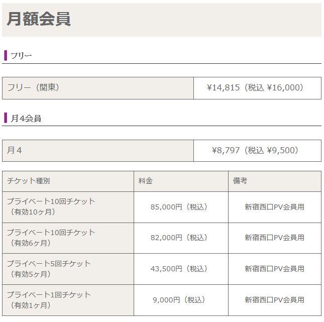新宿西口スタジオの月額会員の月会費