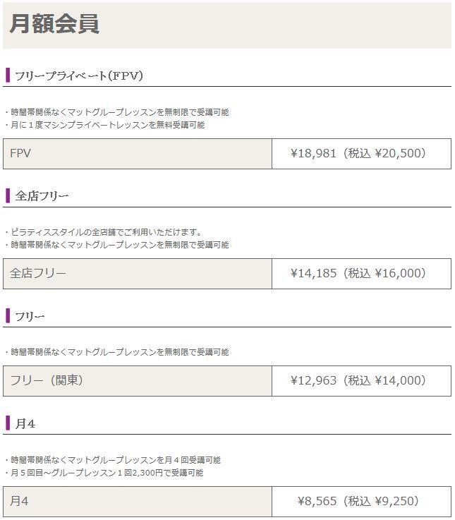 立川スタジオの月額会員の月会費