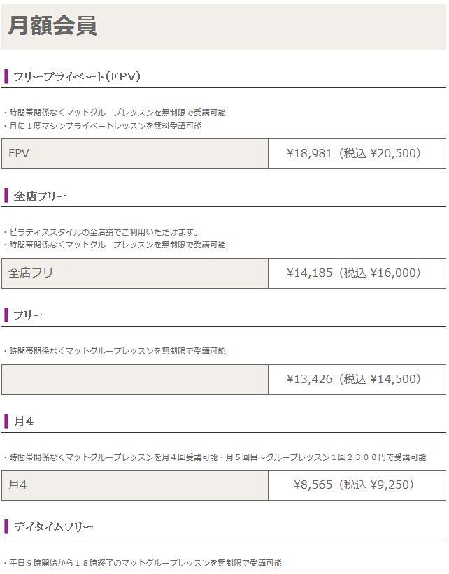 天王寺スタジオの月額会員の月会費