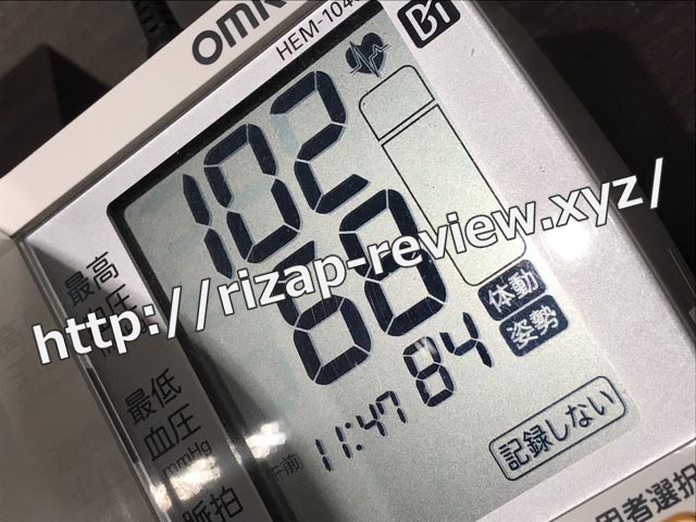 2018.7.10(火)の血圧