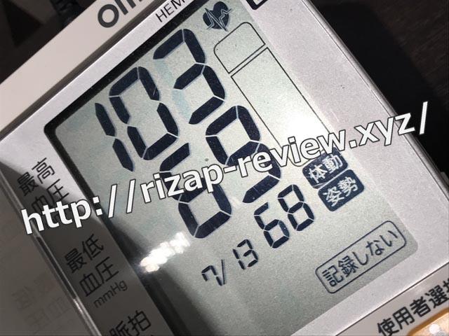 2018.7.13(金)の血圧
