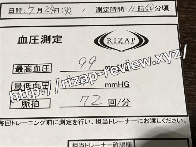 2018.7.24(火)の血圧