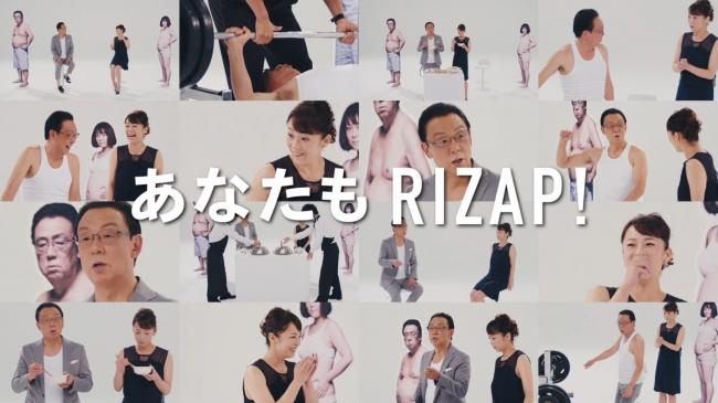 ライザップのひみつ※梅沢富美男×佐藤仁美の緊急対談・新CM開始