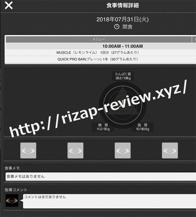2018.7.31(火)の間食