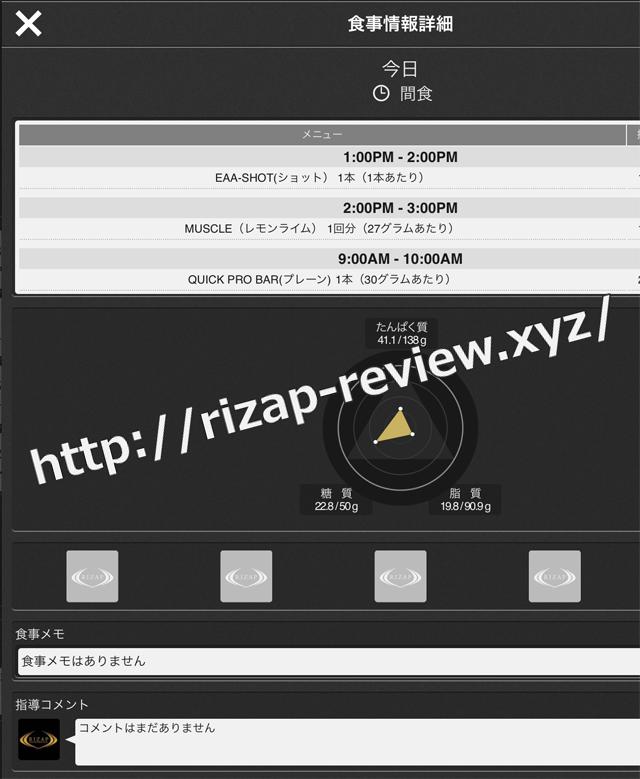 2018.8.11(土)の間食