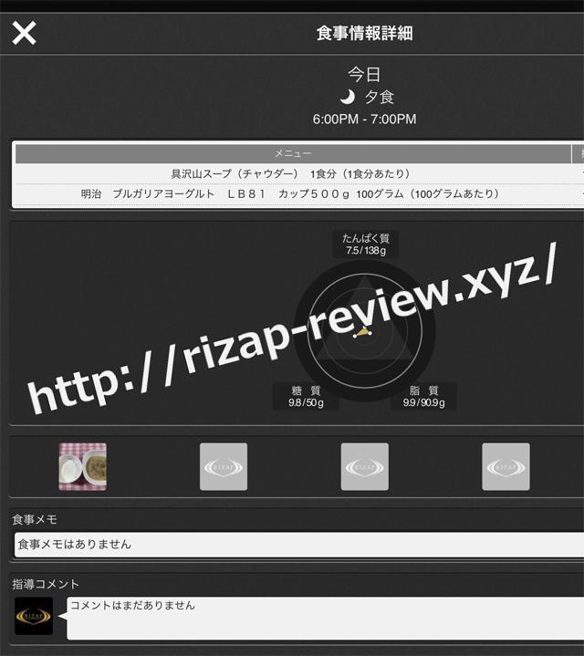 2018.8.17(金)の夕食