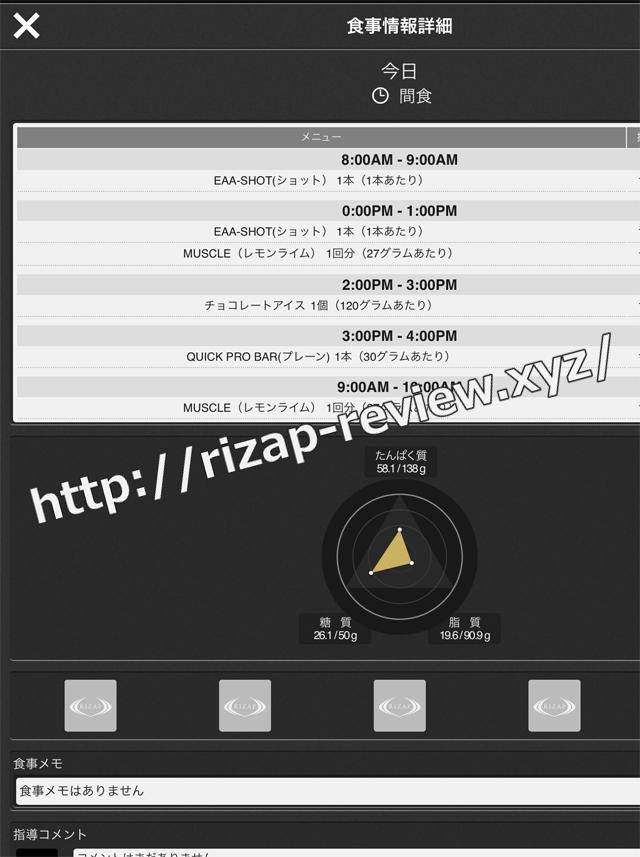 2018.8.21(火)の間食