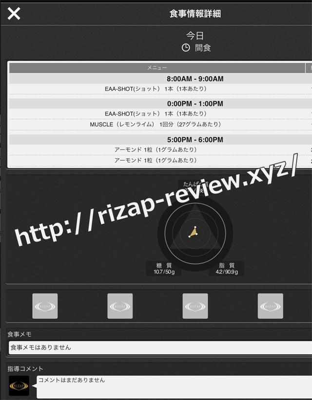 2018.8.23(木)の間食