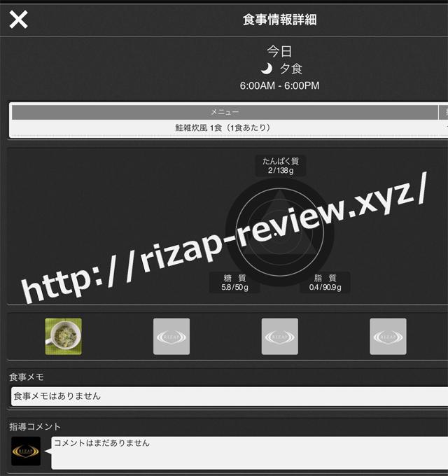 2018.8.24(金)ライザップ流の夕食