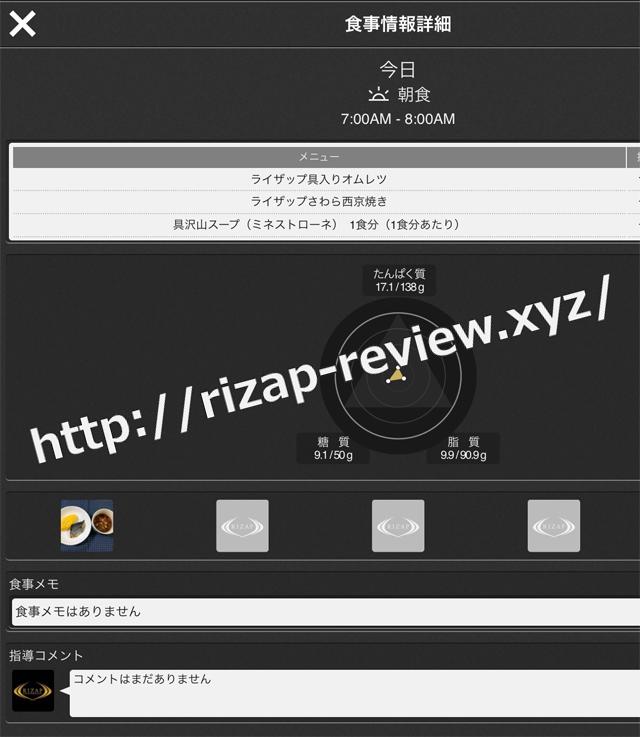 2018.8.25(土)ライザップ流の朝食