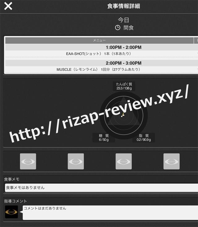 2018.8.25(土)ライザップ流の間食
