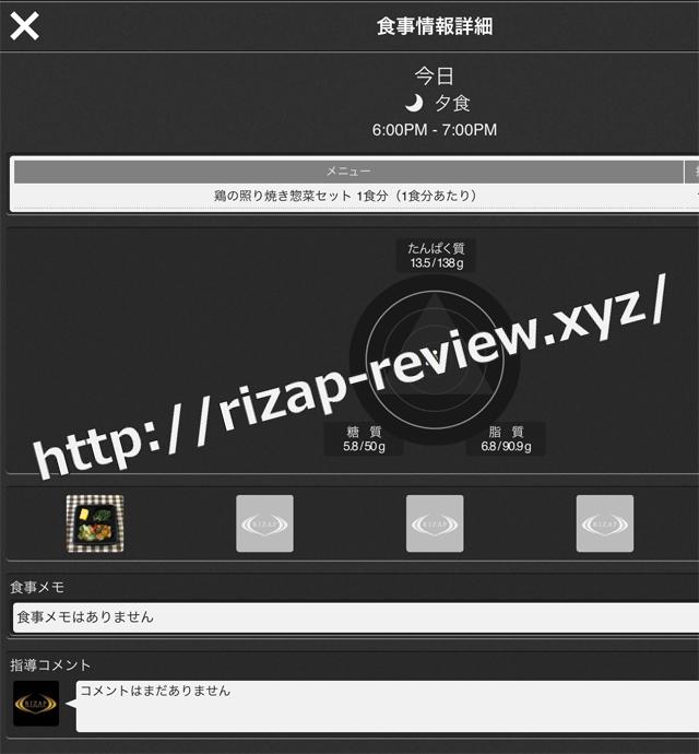 2018.8.25(土)ライザップ流の夕食