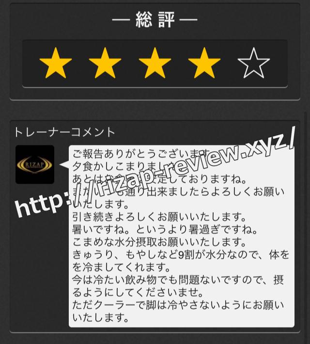 2018.8.26(日)ライザップ担当トレーナーからの総評・コメント